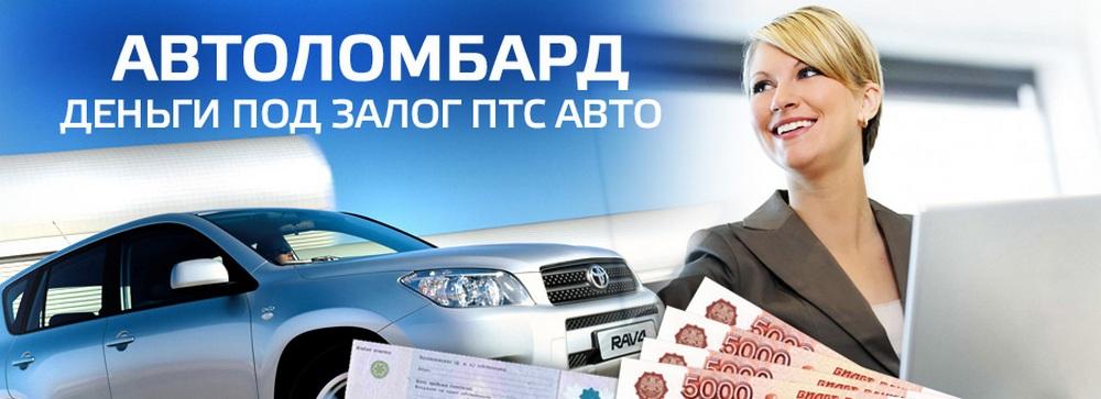 Деньги под залог ПТС автомобиля в Барнауле Срочно Заявка